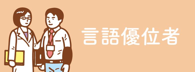 言語優位者のイラスト