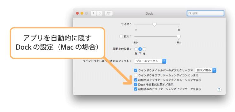 MacのDockアプリを隠す設定