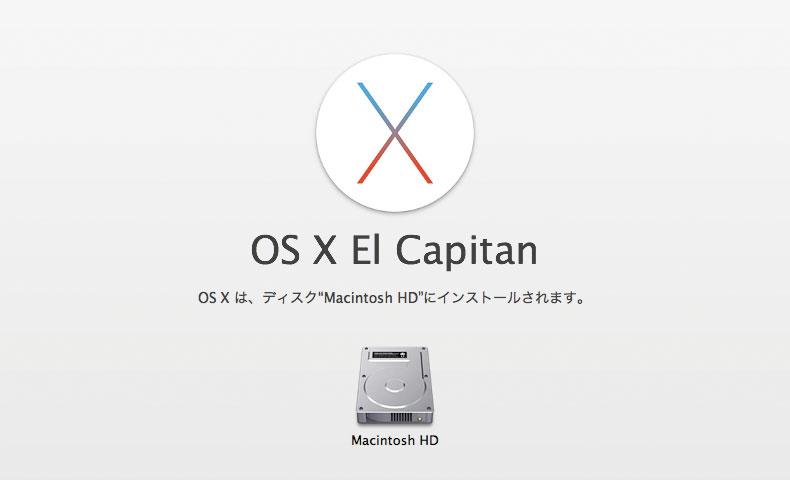 El Capitanのインストール画面
