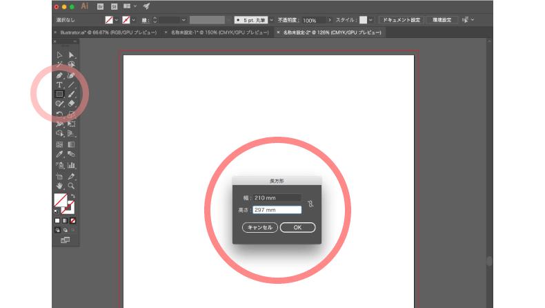 Illustratorの長方形ツール