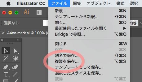 Illustratorのファイルメニュー