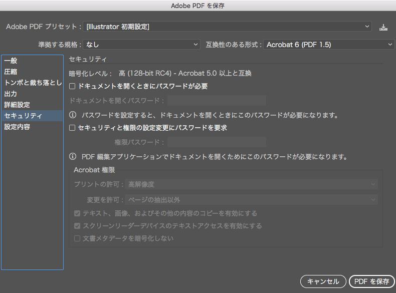 Adobe PDF セキュリティ設定