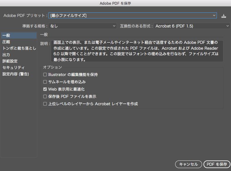 Adobe PDF プリセット設定をWEB用にする