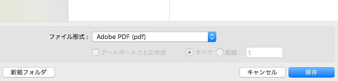 IllustratorのPDF保存設定