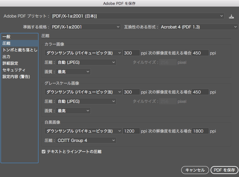 Adobe PDF 圧縮設定