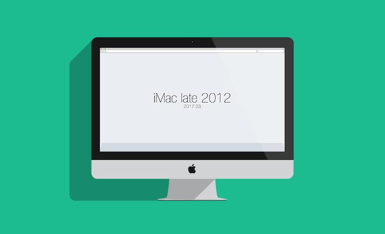 iMac late 2012のフラットデザイン