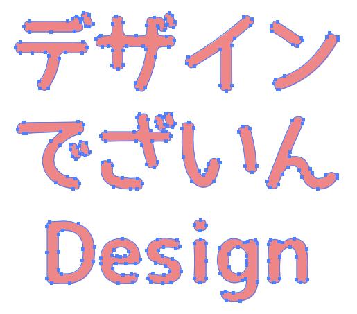 文字画像をアウトライン化