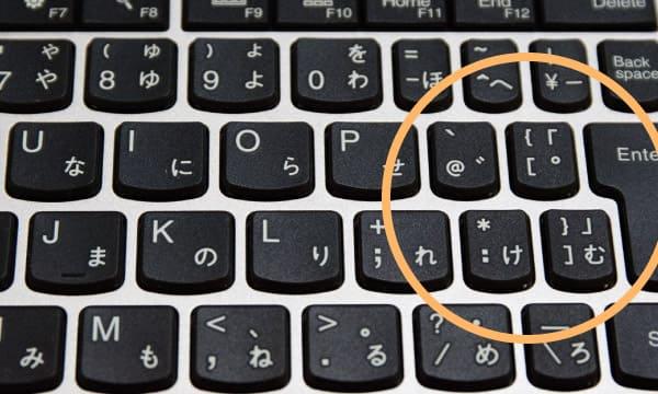 ブラインドタッチに配慮されたキーボード