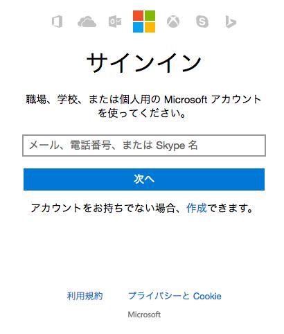 Microsoftアカウントのサインイン画面