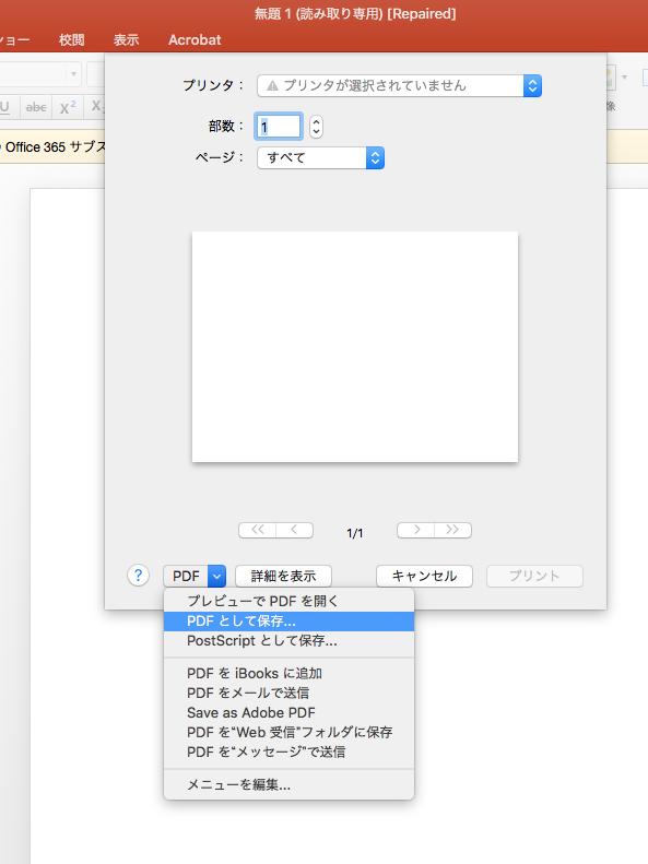 Mac版パワーポイントのPDF書き出し画面