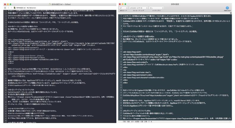 CotEditerとXcodeのスキン比較