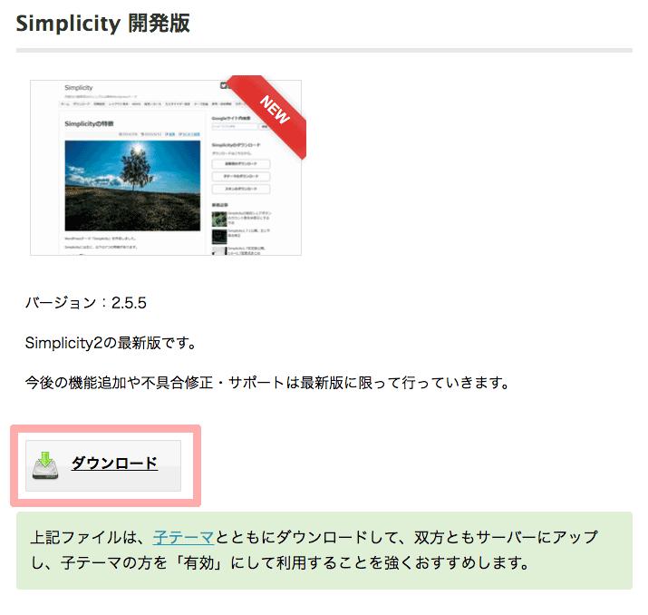 Simplicityのダウンロードボタン