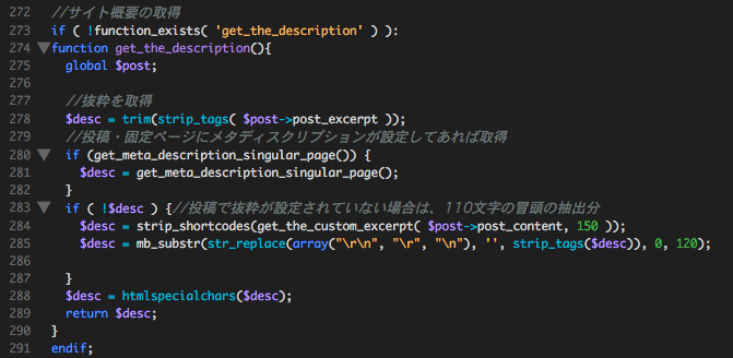 functions.phpで子テーマ対応の例