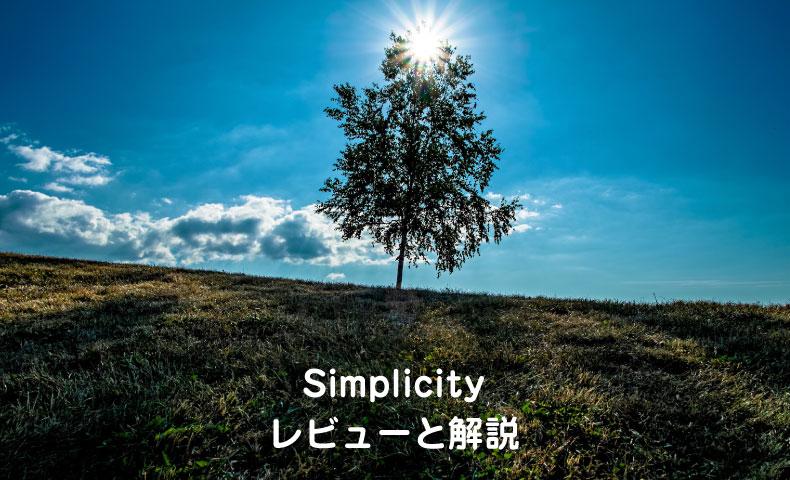 Simplicityレビューと解説