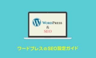 WordPressのSEO対策ガイド(分かりやすい設定)WEBディレクターのオススメ