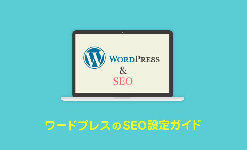 WordPressとSEOのイメージ