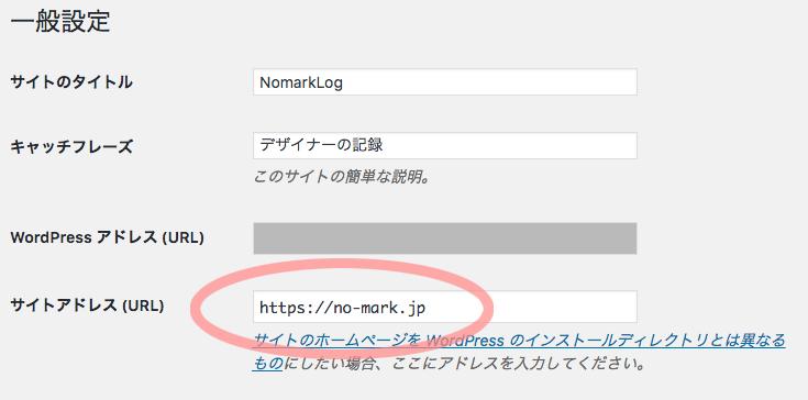 WordPressの一般設定