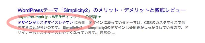 リッチスニペットで見出しが表示される例