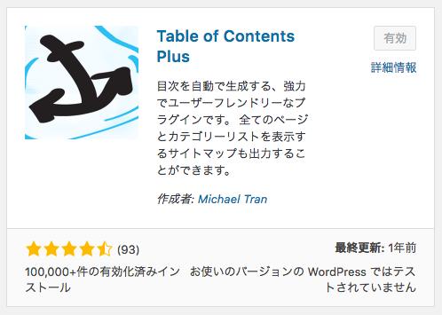 Table of Contents Plusプラグイン