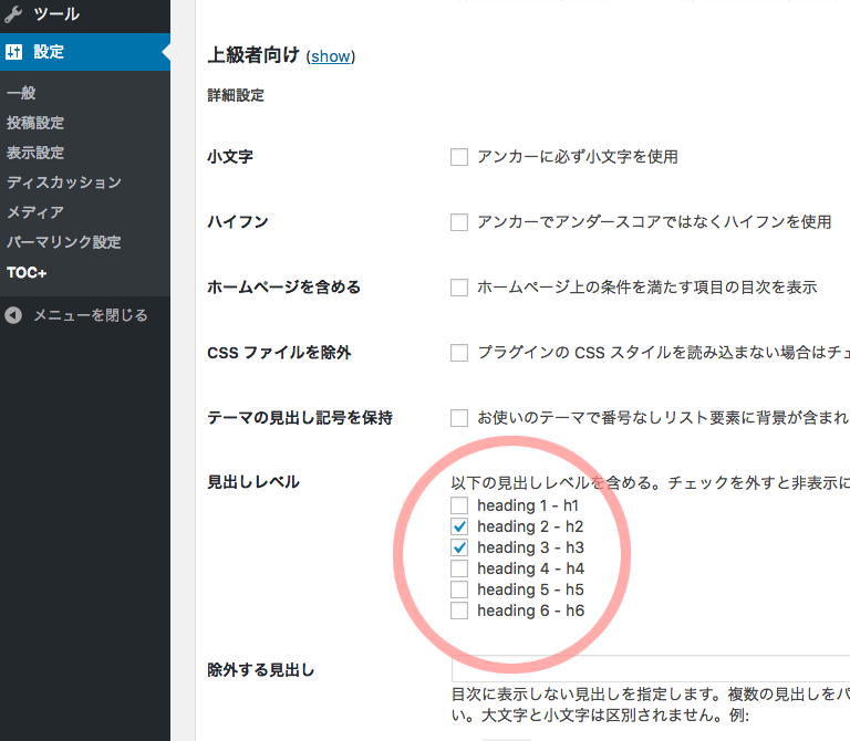 Table of Contents Plusの見出し設定