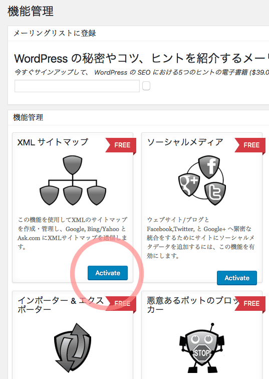 wordpressのseo対策ガイド