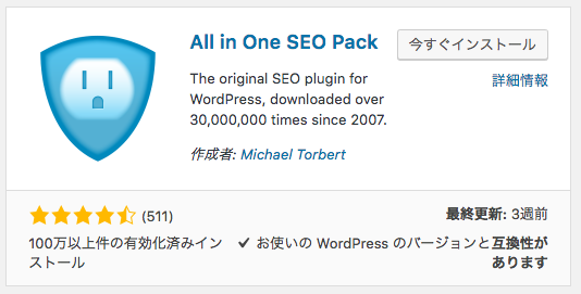 All in One SEO Packのインストール画面