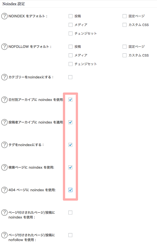 All in One SEO Packのnoindex推奨設定