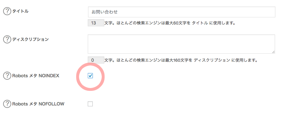 All in One SEO Packの固定ページをnoindexにする