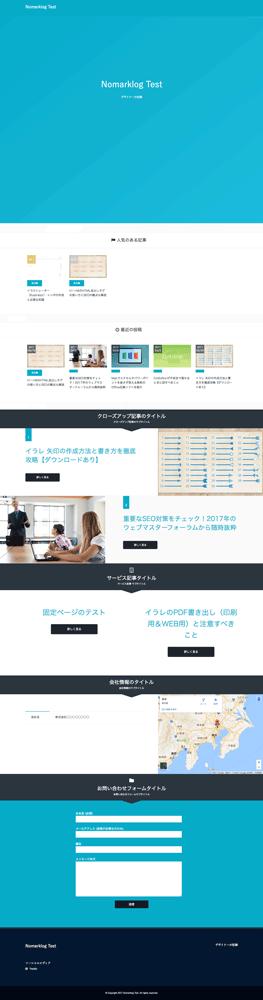 Xeory Extensionテーマを適用したトップページ画面