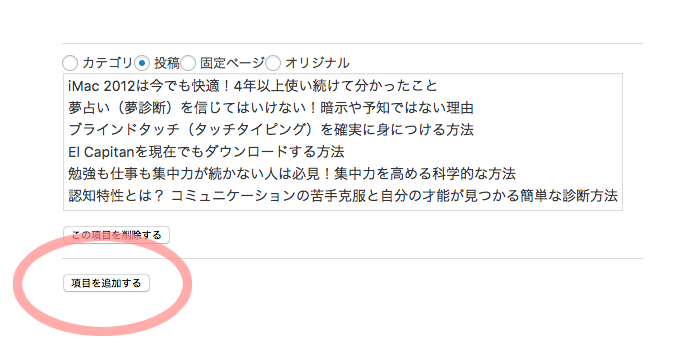 Xeory Extensionの項目を追加するボタン