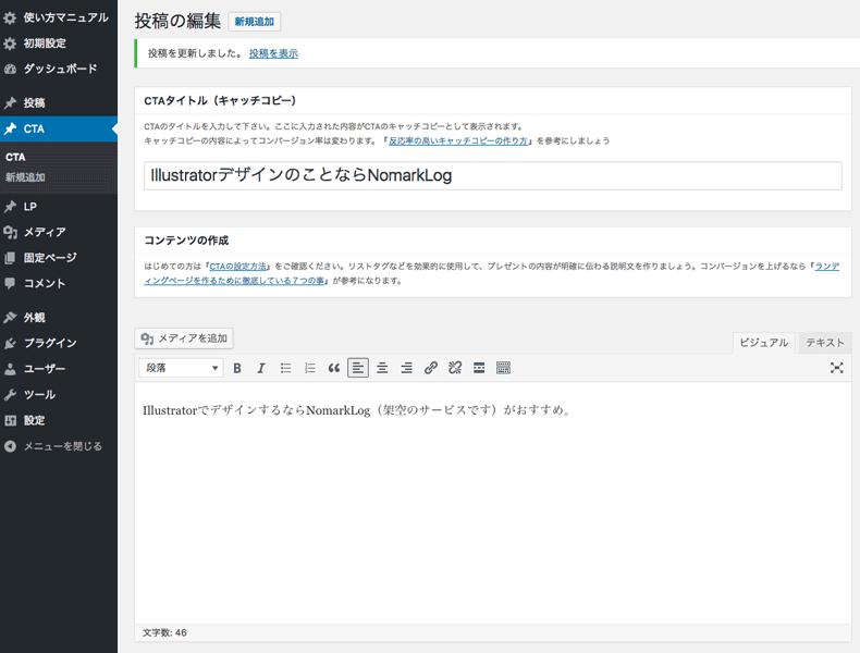 XeoryのCTA設定画面