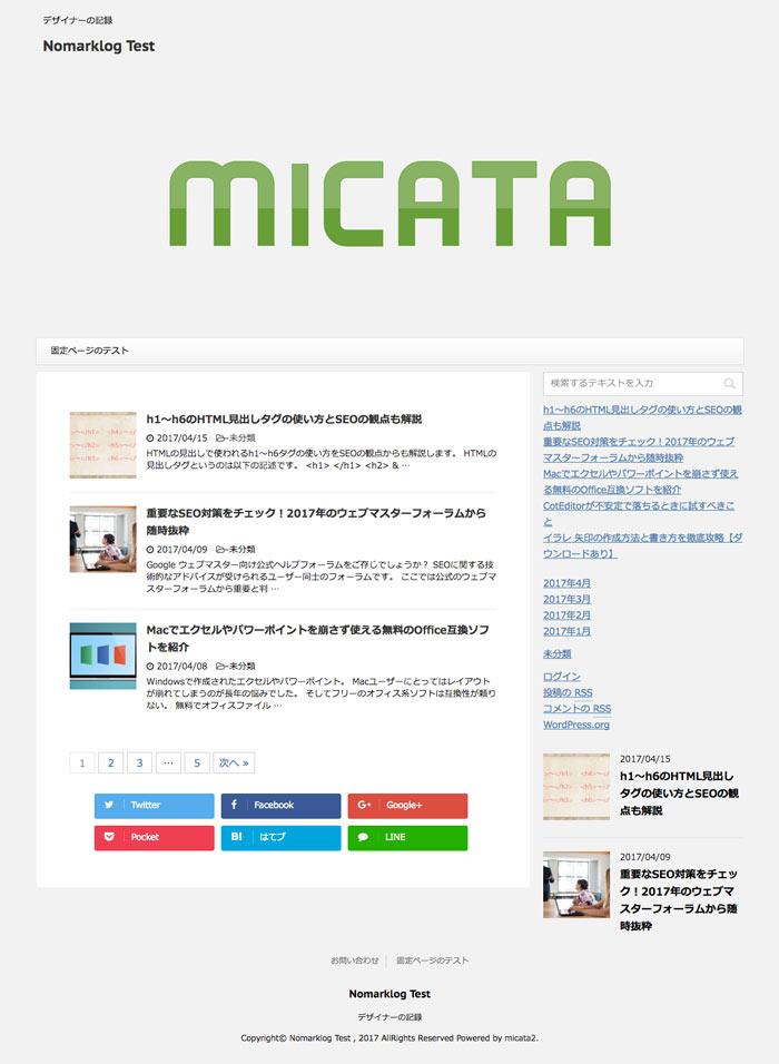 micata2適用初期のデザイン