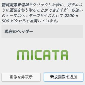 micata2のヘッダー画像設定