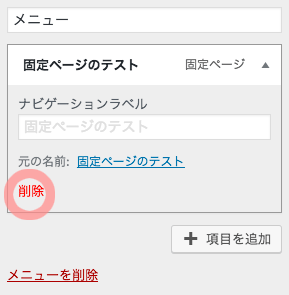 micata2のサイドバー固定ページを削除
