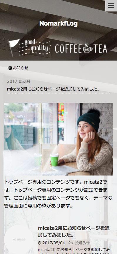 micata2のモバイル表示