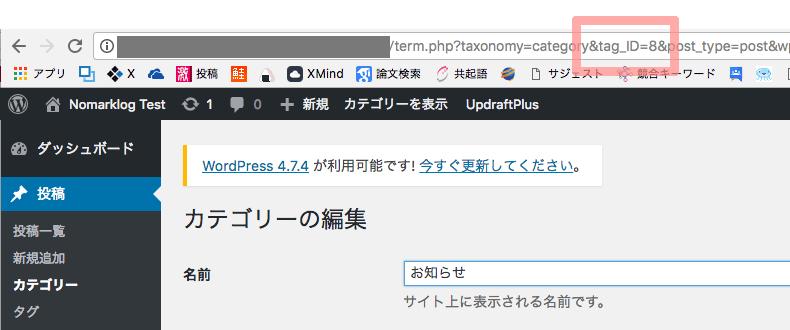 WordPressのカテゴリIDを確認する方法