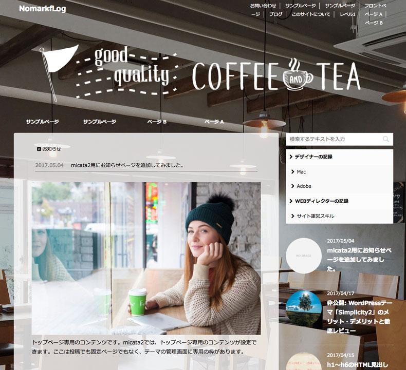 micata2でカフェのイメージをデザイン