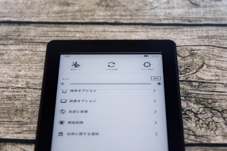 Kindleのライト設定