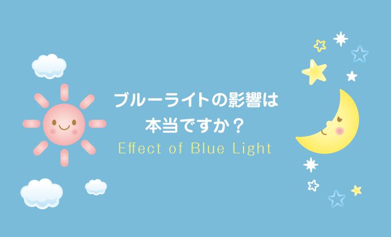 ブルーライトの影響は本当ですか?