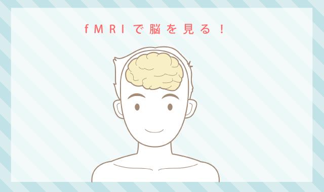 fMRIのイメージイラスト