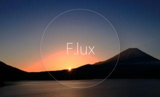 f.lux(Windows・Mac)の使い方【おすすめ設定】