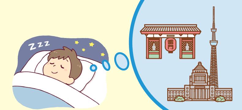 東京観光の夢を見る少年