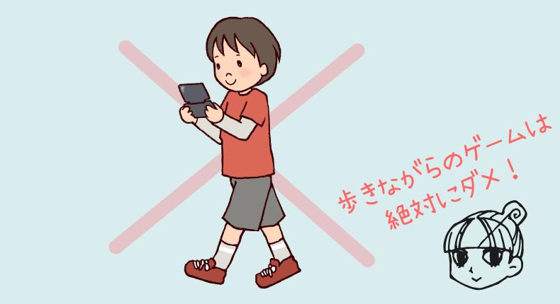 歩きながらゲームはダメ!