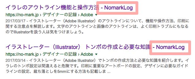 Googleが自動で付けるタイトル