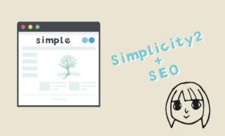 Simplicity2のSEOカスタマイズを徹底攻略【オススメ設定と項目の解説】