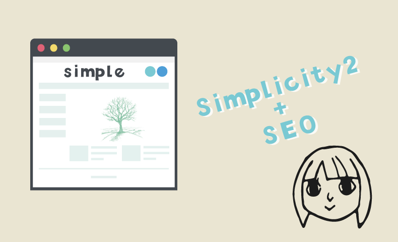 Simplicity2+SEOのイメージイラスト