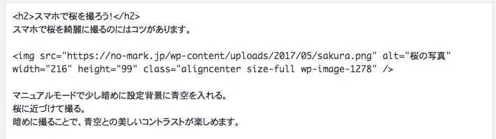 WordPressのテキストエディタで画像を挿入