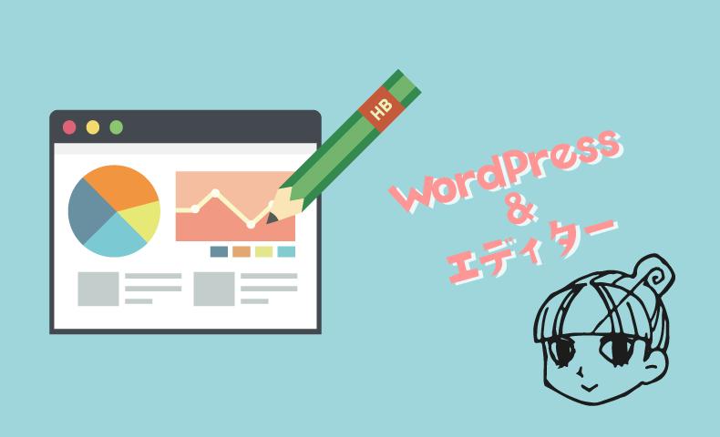 WordPressとエディターのイメージ