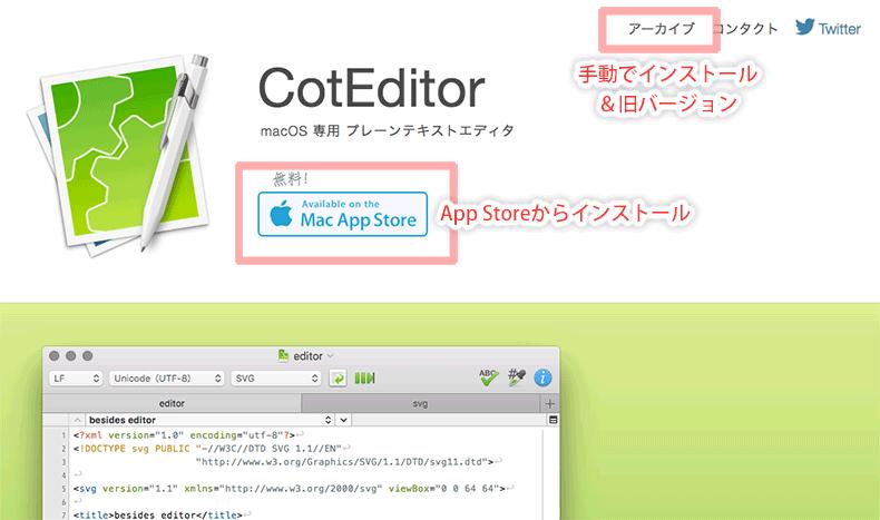 CotEditorのインストール場所