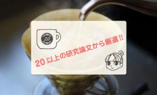 コーヒーの効果と効能のすべて【完全ガイド】